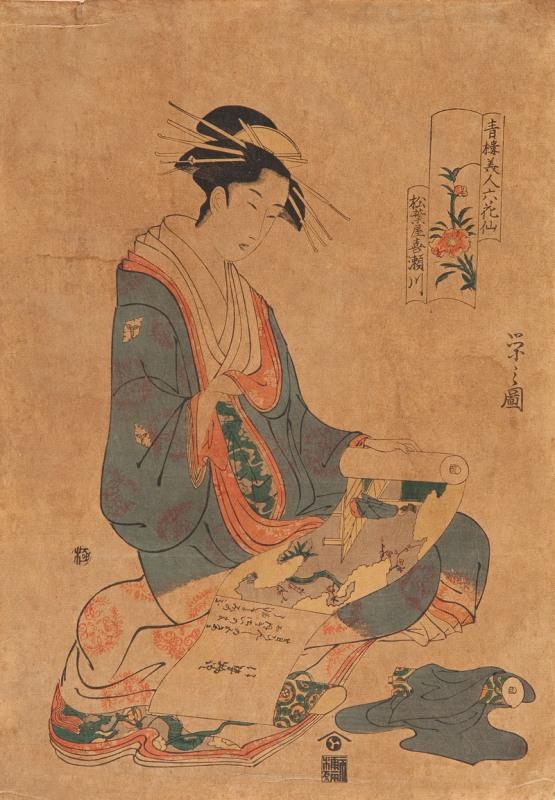 Kurtyzana Kisegawa z domu Matsubaya oglądająca ilustracje zwoju Ise monogatari, pocz. XX w.