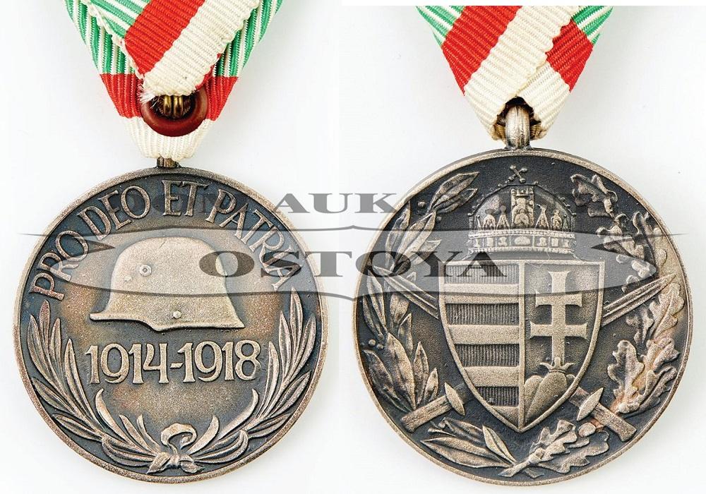 MEDAL PAMIĄTKOWY WIELKIEJ WOJNY, Węgry, 1929