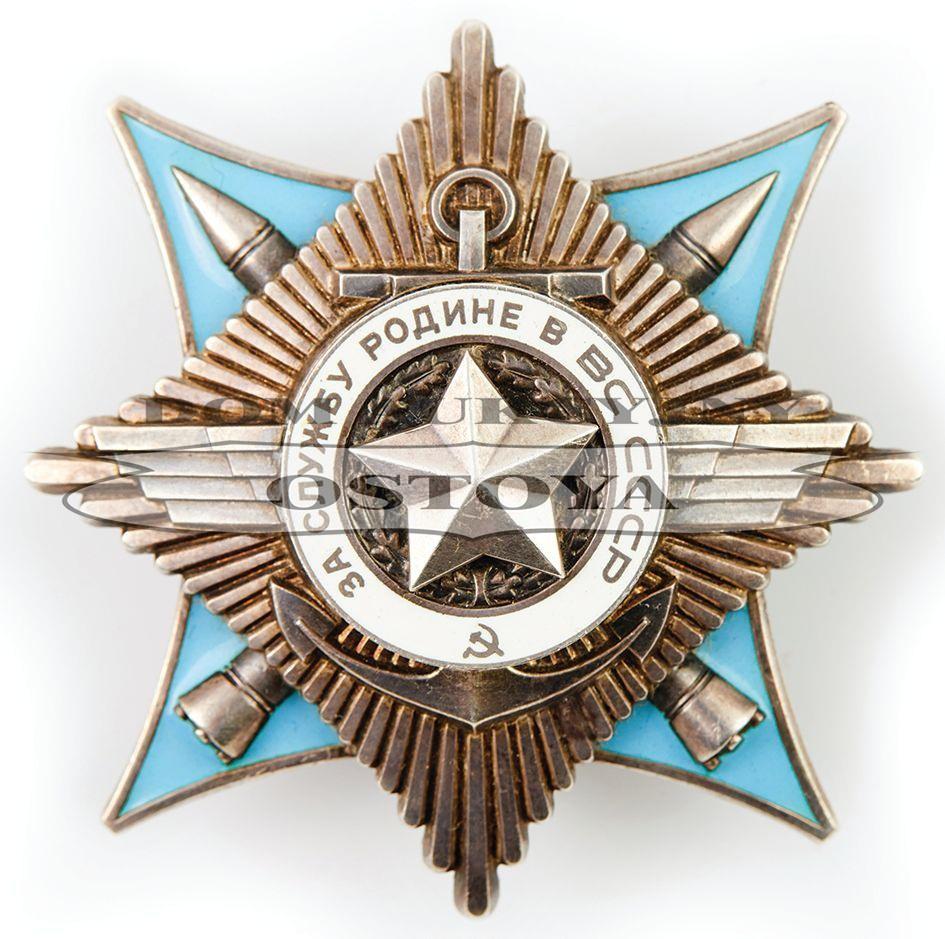 ORDER ZA SŁUŻBĘ OJCZYŹNIE W SIŁACH ZBROJNYCH ZSRR, 3 klasy, wz. 1974