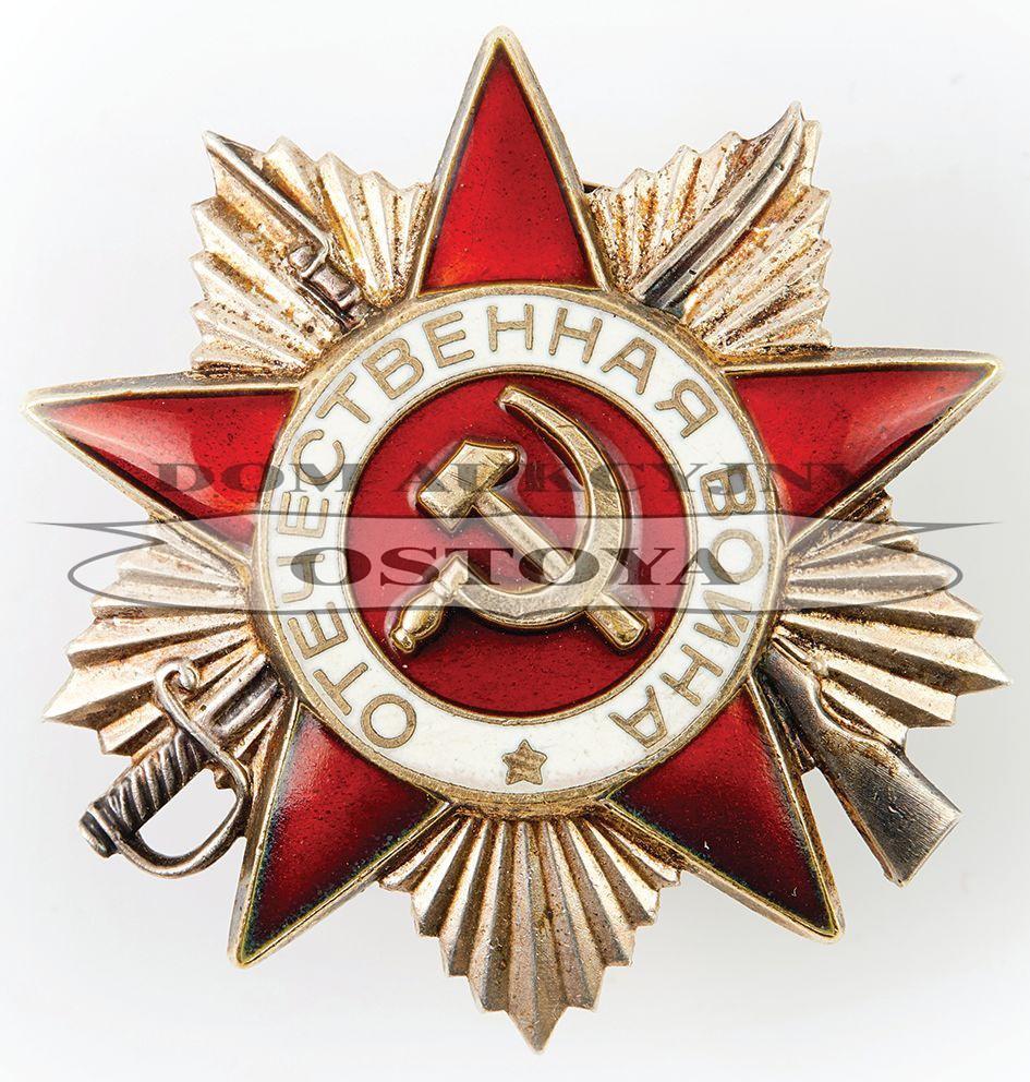 ORDER WOJNY OJCZYŹNIANEJ, jubileuszowy, 2 klasy, ZSRR, 1985