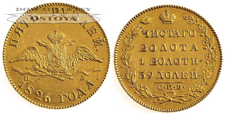 Imperium Rosyjskie, Mikołaj II, 5 Rubli 1826