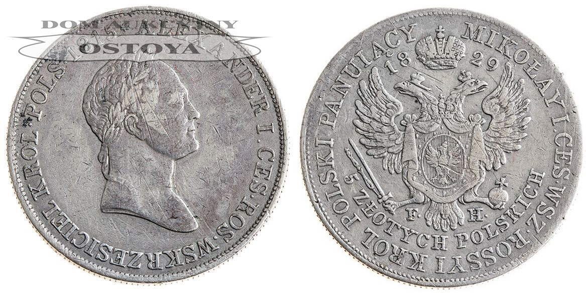Królestwo Polskie, 5 Złotych 1829