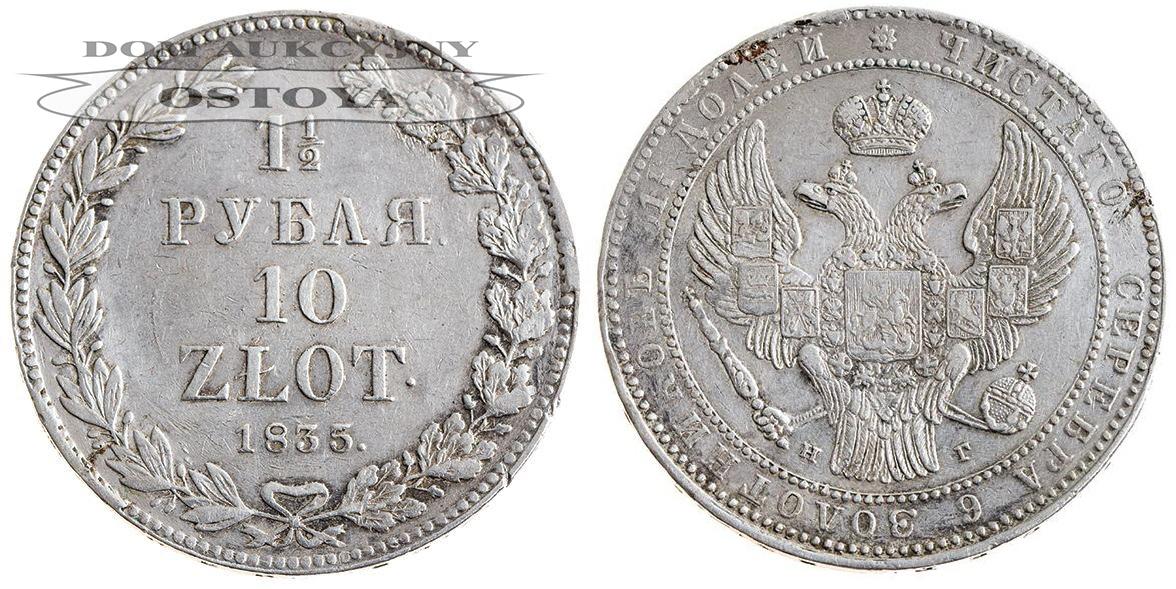 Królestwo Polskie, 11/2 Rubla / 10 Złotych 1835