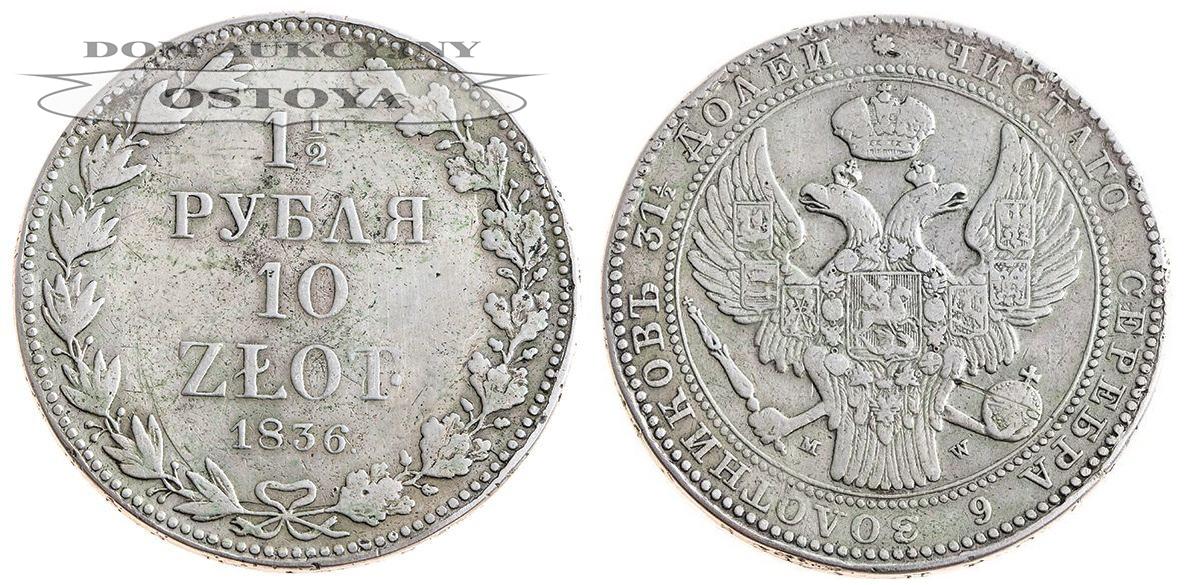 Królestwo Polskie, 11/2 Rubla / 10 Złotych 1836