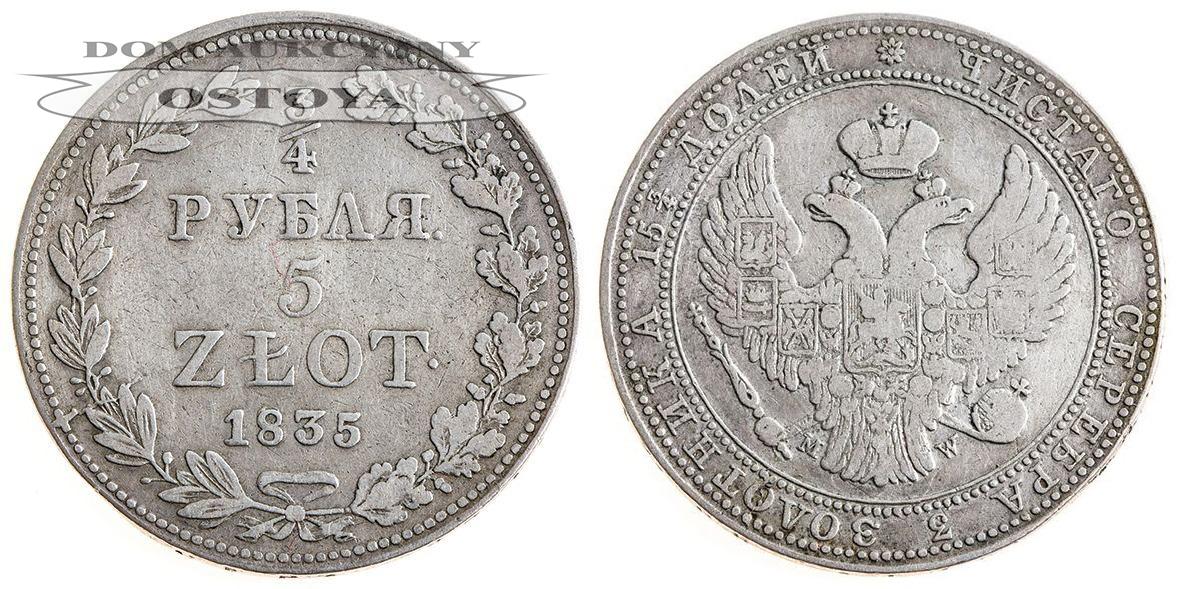 Królestwo Polskie, 3/4 Rubla / 5 Złotych 1835