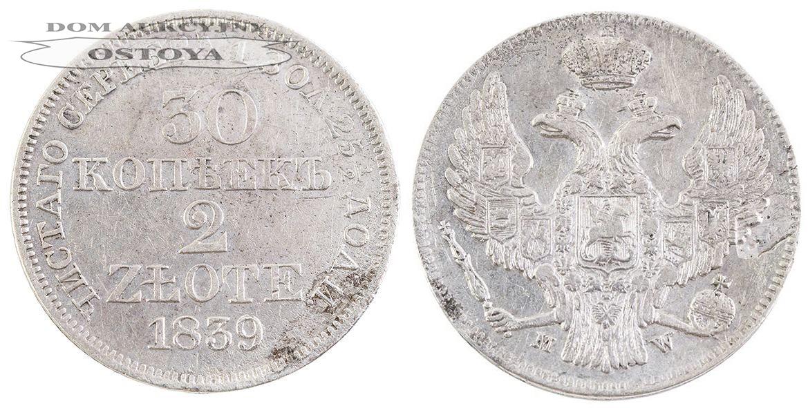 Królestwo Polskie, 30 Kopiejek/2 Złote 1839