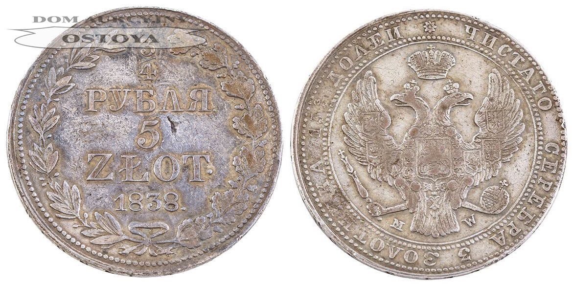 Królestwo Polskie, 3/4 Rubla / 5 Złotych 1838