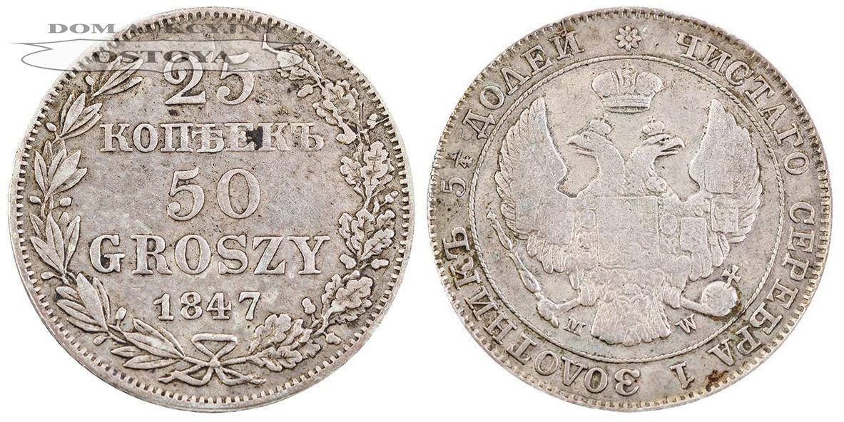 Królestwo Polskie, 25 Kopiejek/50 Groszy 1847
