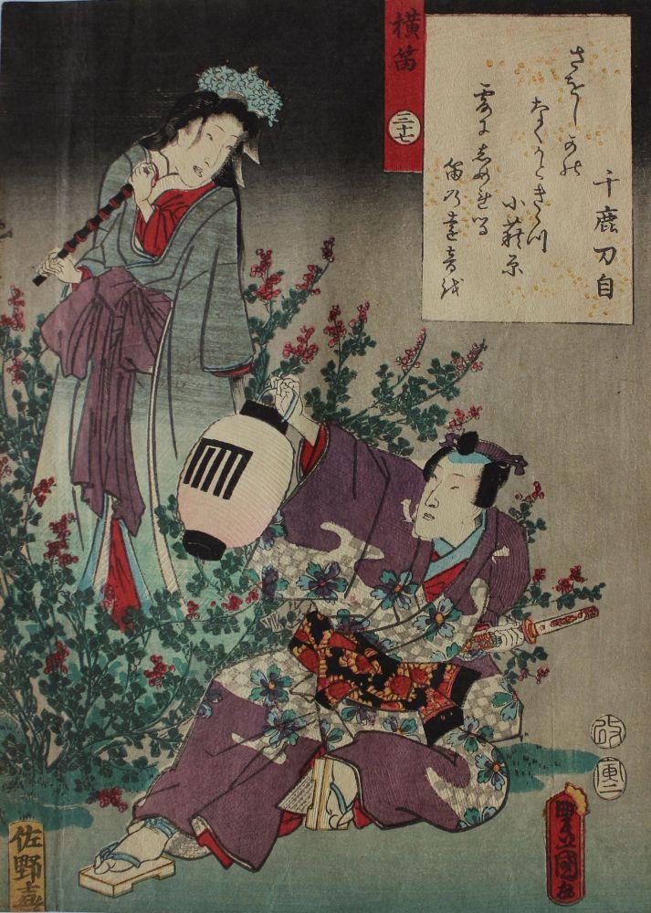 """Flet yokobue (Yokobue. Rozdział 37 z serii """"Ima Genji nishiki-e awase"""")"""