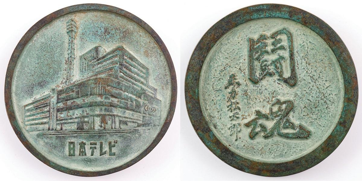 MEDAL, Japonia, 2 poł. XX w.