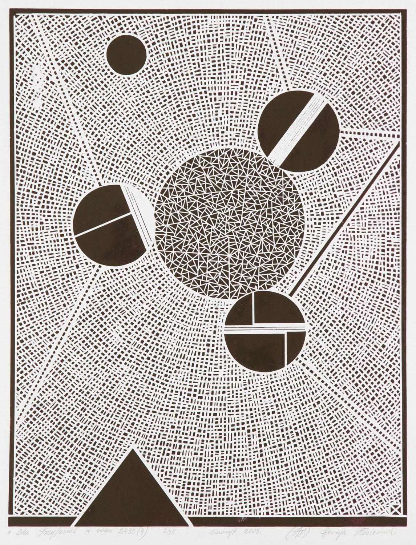 """""""Dla Przyjaciół w roku 2433 (4)"""", 2003"""