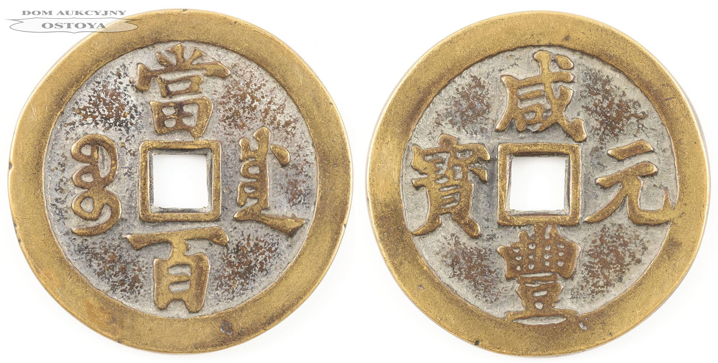 MONETA KESZOWA, Xianfeng, Bao Chuan, Zhonggian, 1831-61