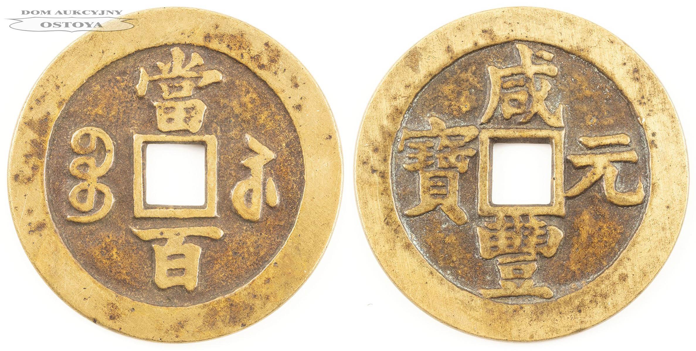 MONETA KESZOWA, 100 KESZÓW, Chiny cesarz Xianfeng, prowincja Sūzhōu, Jiāngsū, ok. 1854-55