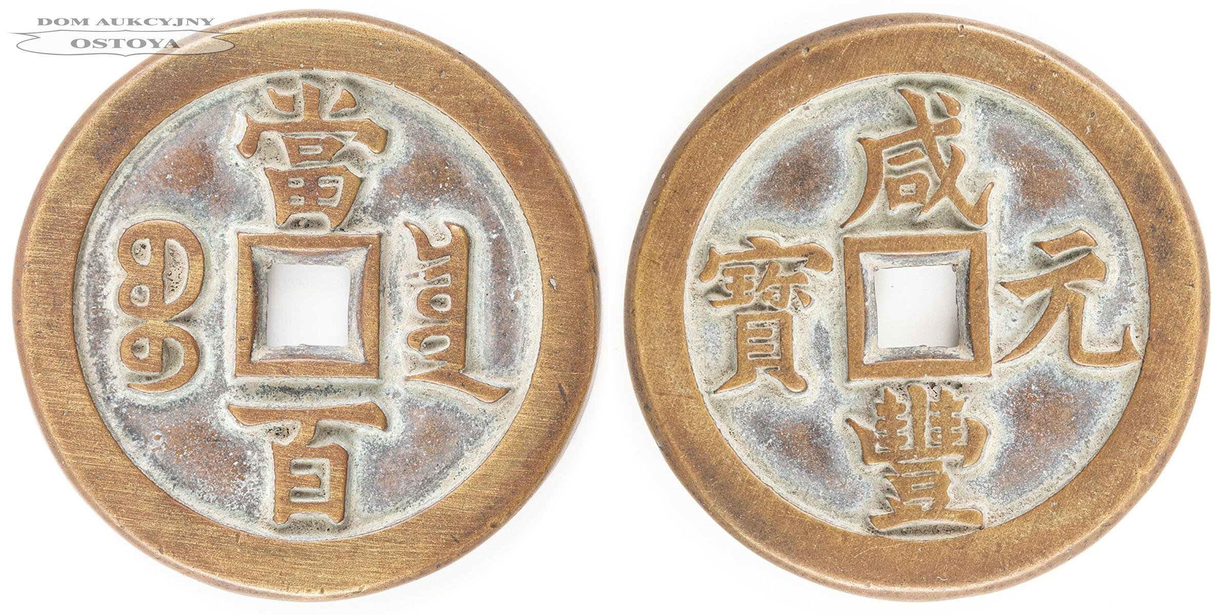 MONETA KESZOWA, 100 keszów, Xianfeng, Bao Qua, 1831-61