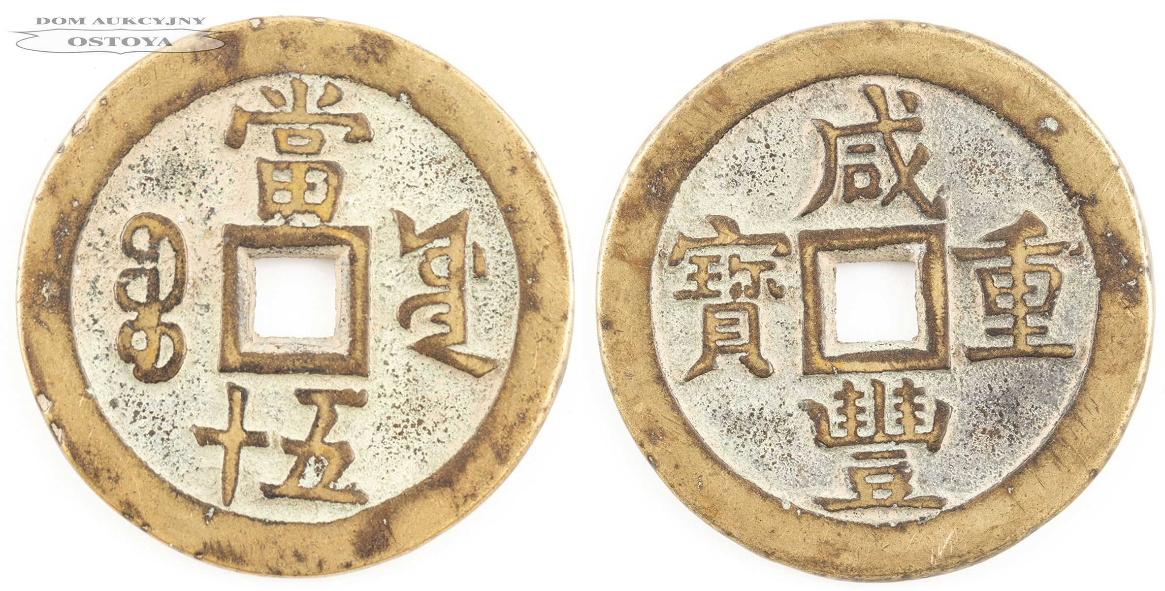 MONETA KESZOWA, 500 KESZÓW, Chiny cesarz Xianfeng , Bao Quan, ok. 1854-55